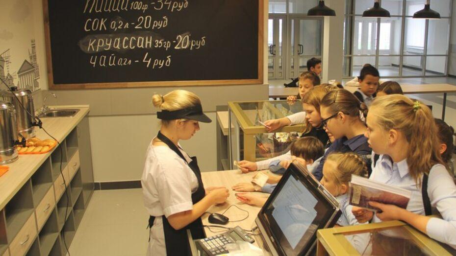 «Город Кафе» внедрил цифровой формат питания в воронежской школе №103
