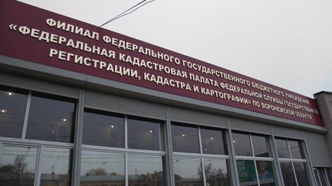Воронежцам расскажут о кадастровой стоимости недвижимости