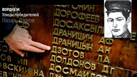 Воронеж. Улицы победителей. Лазарь Дзотов