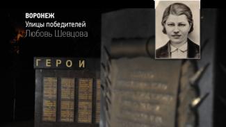 Воронеж. Улицы победителей. Любовь Шевцова