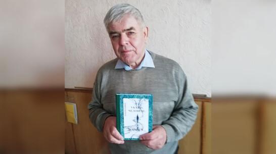 Житель  Павловска издал поэтическо-прозаический сборник «Укажи, человече, дорогу…»