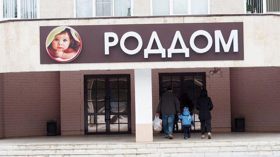 Опубликовали график «мойки» роддомов Воронежской области в 2021 году