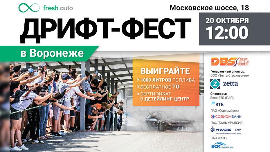 Выиграй 1000 л топлива на «Дрифт-фесте» в Воронеже