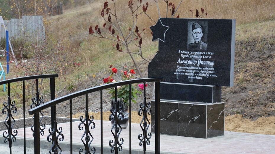 В Острогожском районе установили памятник земляку – Герою Советского Союза Александру Оплачко
