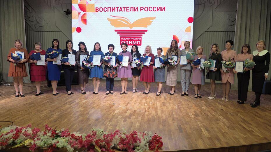 В Воронеже наградили лучших воспитателей региона и лучшие дошкольные учреждения