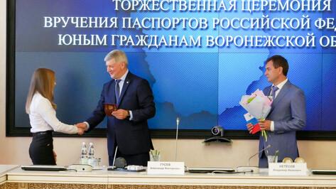 Александр Гусев вручил первые паспорта 19 воронежским школьникам