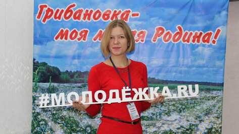 Проекты трех жительниц Грибановки получили поддержку областного Молодежного правительства