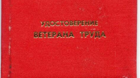 Пенсионер из Воронежской области отстоял право на звание «Ветеран труда»