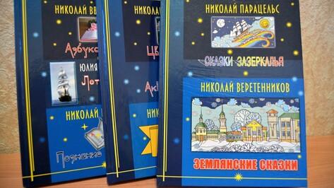 В Семилуках стартовал конкурс сказочников