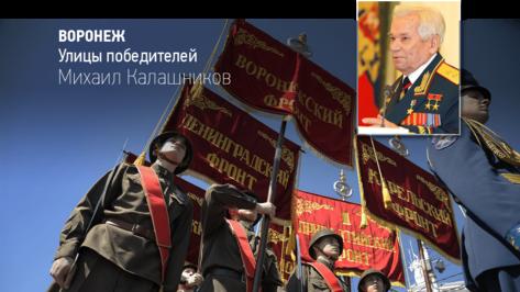 Воронеж. Улицы победителей. Михаил Калашников