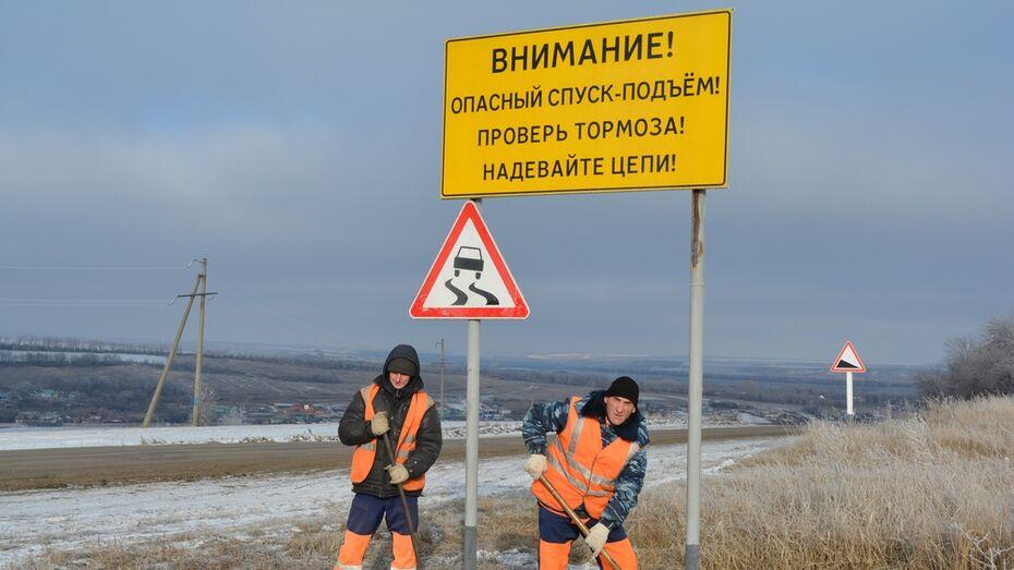 В Нижнедевицком районе водителей предупредят об опасных спусках и подъемах