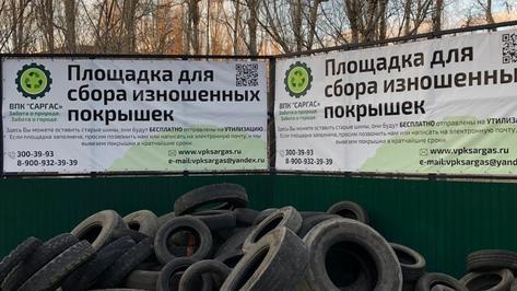 В Воронеже открылся бесплатный пункт приема старых автопокрышек