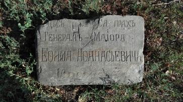 Воронежец нашел на набережной водохранилища фрагмент надгробия