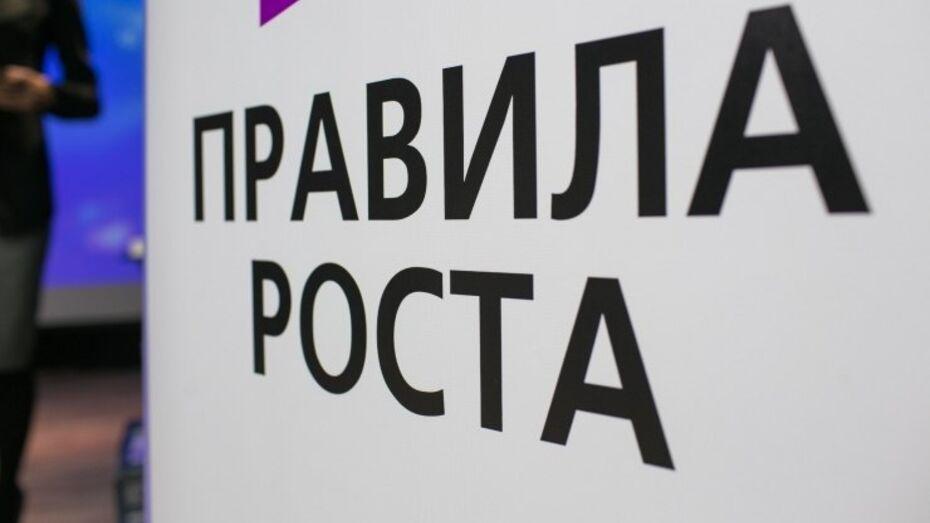 Победителей февральского этапа конкурса «Правила роста» наградят в Воронеже 31 марта