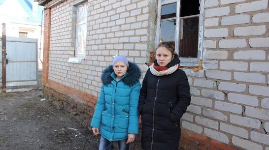 Сестры из Кантемировки попросили помощи в восстановлении дома после пожара