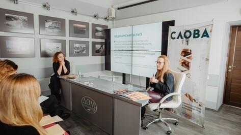 Здоровый интерес. РИА «Воронеж» провело правовой семинар для представителей мединдустрии