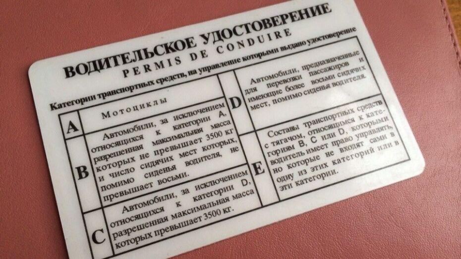 Семилукский суд заблокировал сайт по продаже поддельных водительских прав