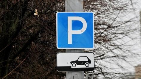Платные парковки в Воронеже заработают с 1 апреля