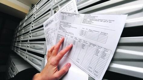 Семилукцы получили счета с коммунальными долгами за прошлый год