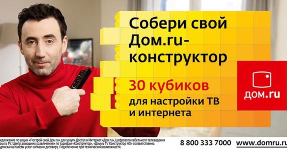 «Дом.ru» предложил воронежцам новый тариф «Конструктор»