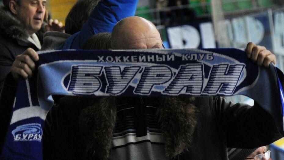 Болельщики воронежского «Бурана» попросили губернатора найти спонсоров для клуба