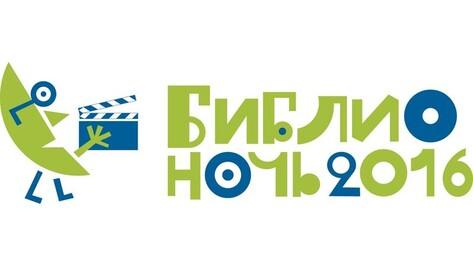 Библионочь-2016 в Воронеже: ретро-фото, космическая музыка и караоке
