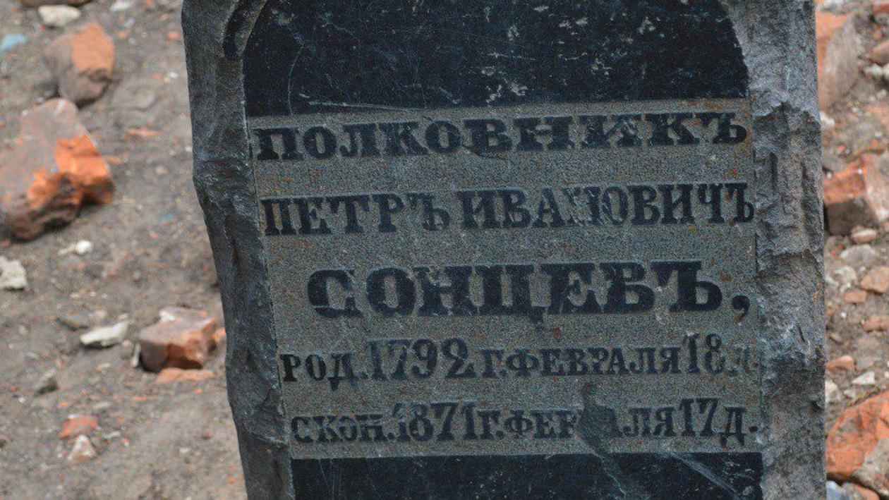 Жестокий помещик и его надгробие. Под Воронежем нашли обелиск ХIХ века