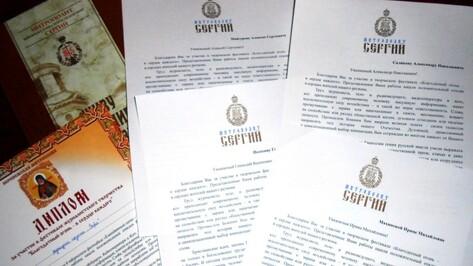Митрополит вручил таловским журналистам диплом проекта «Благодатный огонь – в сердце каждого»