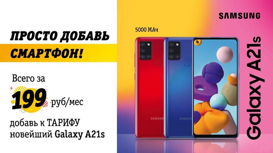 Билайн предложил воронежцам смартфоны Samsung 2020 года от 199 рублей в месяц