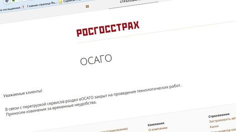 «Росгосстрах» приостановил продажу электронных полисов ОСАГО