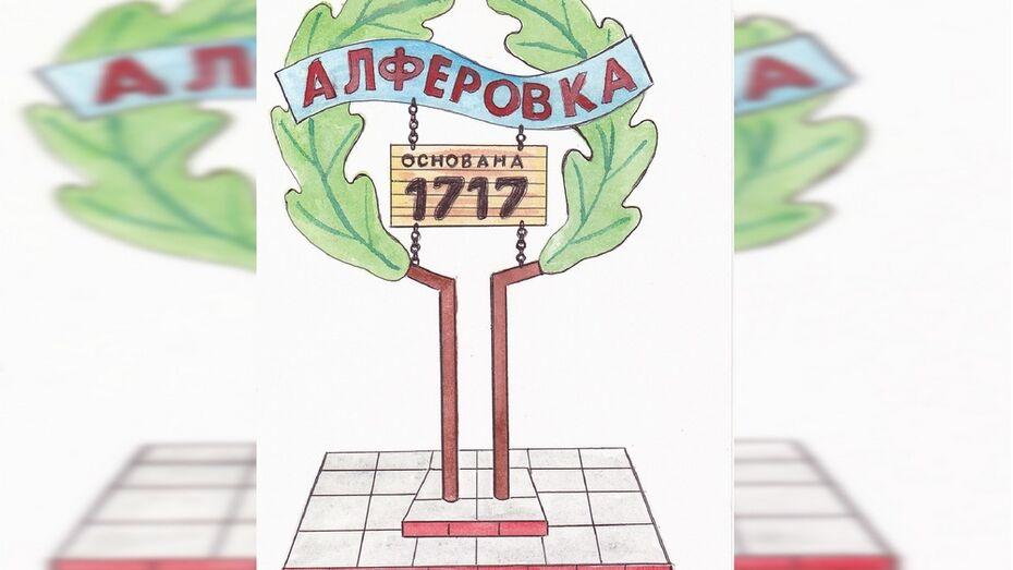 В Новохоперском районе к 300-летию Алферовки в селе установят новую въездную группу
