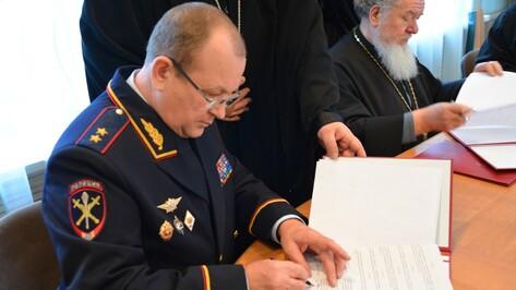 В Воронеже полиция и митрополия договорились о сотрудничестве