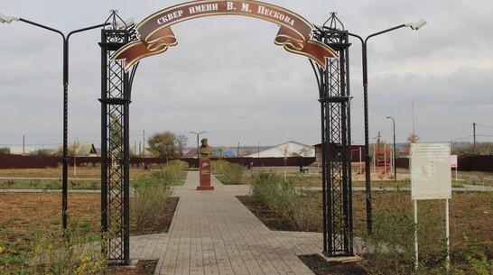 Именем Василия Пескова назвали сквер в новоусманском селе Орлово