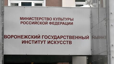 Губернатор Александр Гусев поздравил Воронежский институт искусств с 50-летием