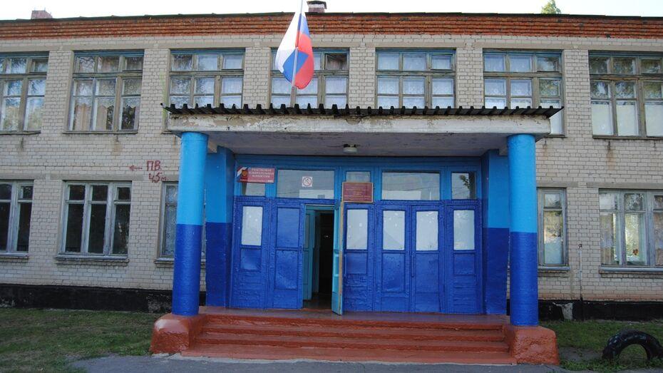 В Семилукском районе закрыли малочисленную школу