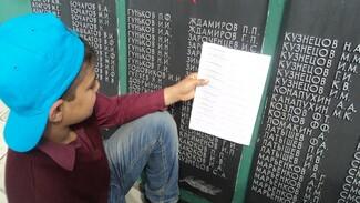 Учащиеся сельской школы Лискинского района установили имена 49 погибших на фронте земляков