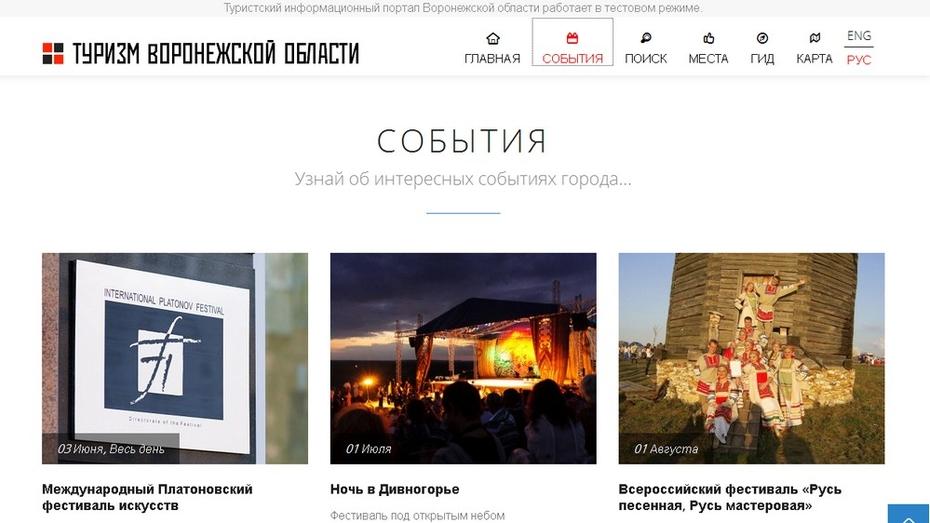 Туристический портал Воронежской области заработал в тестовом режиме