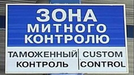 Импорт и экспорт между Воронежской областью и Украиной упростят