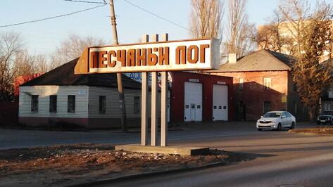 Многострадальный знак «Песчаный лог» вернули на место в Воронеже