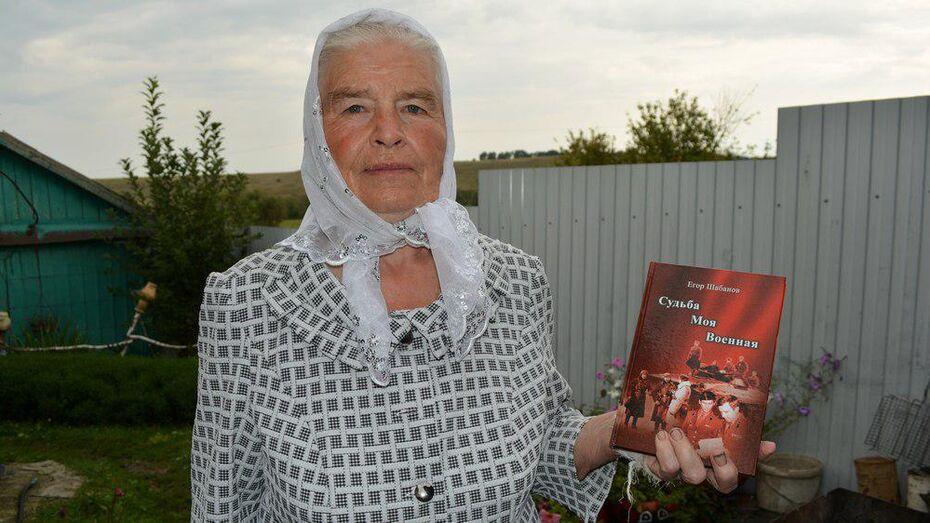 Уроженец нижнедевицкого села издал книгу о семье и малой родине