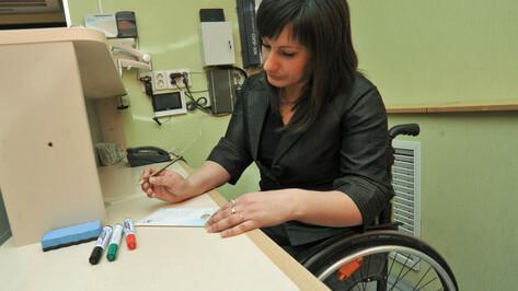 Власти Воронежской области помогут инвалидам с трудоустройством