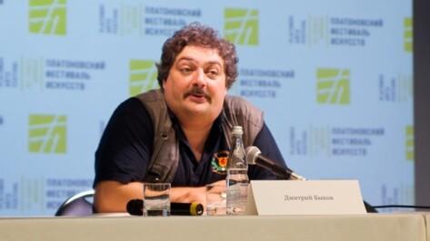 Организаторы сообщили об отмене лекции Дмитрия Быкова на воронежском журфаке