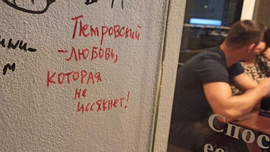 Воронежский «Петровский» закроет двери вместе с окончанием художественного перформанса