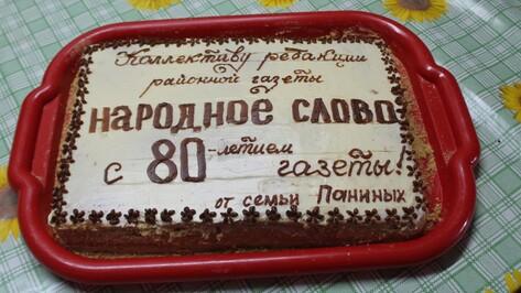 Многодетная семья из поселка Хохольский поздравила районную газету с юбилеем