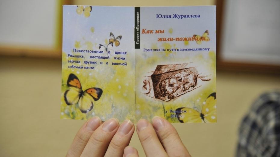 Волонтеры открыли сбор детских книг для пациентов больниц Воронежа