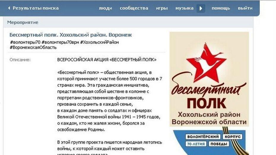 Хохольские школьники включились во всероссийскую акцию «Бессмертный полк»