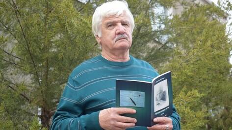 Грибановский экс-судья выпустил второй сборник стихотворений