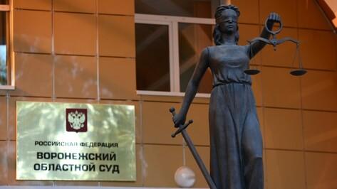 В Воронеже из-за угрозы теракта оцепили здание облсуда