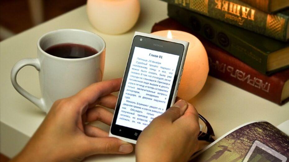 Билайн подарит воронежцам дополнительный трафик за чтение книг