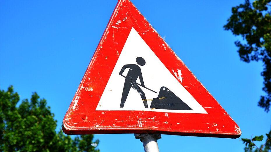 Мэрия Воронежа опубликовала план дорожных работ на 23 августа